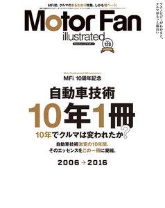 モーターファン・イラストレーテッド VOL120