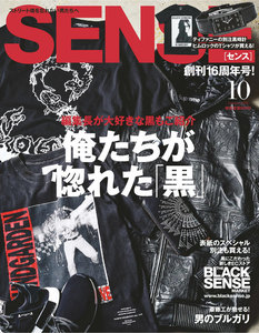 SENSE(センス) 2016年10月号