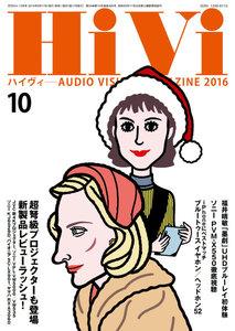 HiVi(ハイヴィ) 2016年10月号