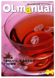 月刊OLマニュアル 2017年4月号