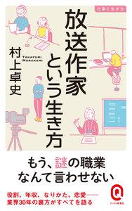 放送作家という生き方
