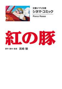 文春ジブリ文庫 シネマコミック 紅の豚