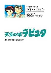 文春ジブリ文庫 シネマコミック 天空の城ラピュタ