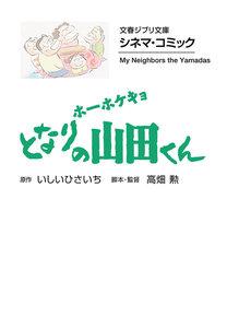 文春ジブリ文庫 シネマコミック ホーホケキョ となりの山田くん