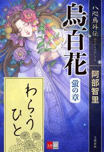 八咫烏シリーズ外伝 わらうひと【文春e-Books】