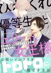 ひねくれ優等生とエリート女王様 (1) 電子書籍版