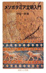 メソポタミア文明入門