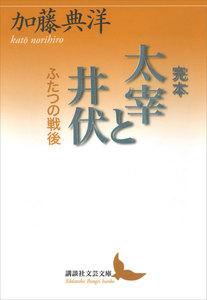 完本 太宰と井伏 ふたつの戦後 電子書籍版