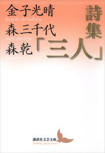 詩集「三人」 電子書籍版