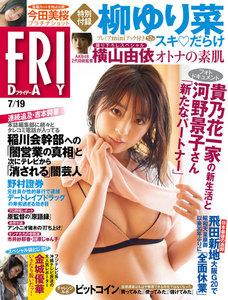 FRIDAY 2019年7月12日号(6月28日発売)