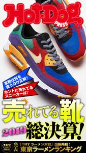 Hot-Dog PRESS no.258 売れてる靴、総決算!