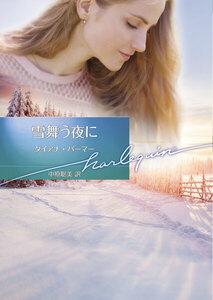 雪舞う夜に【ハーレクイン文庫版】