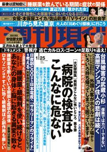 週刊現代2020年1月25日号(1月17日発売)