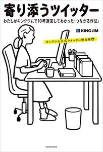 寄り添うツイッター わたしがキングジムで10年運営してわかった「つながる作法」