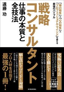 戦略コンサルタント 仕事の本質と全技法―「頭の知性」×「心の知性」×「プロフェッショナル・マインド」を鍛える最強のバイブル 電子書籍版