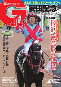 週刊Gallop(ギャロップ) 2020年6月7日号