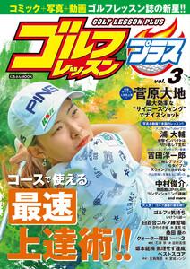 ゴルフレッスンプラス vol.3 電子書籍版