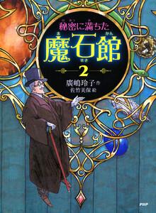 秘密に満ちた魔石館2 電子書籍版