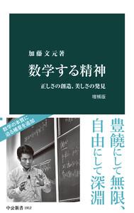 数学する精神 増補版 正しさの創造、美しさの発見 電子書籍版