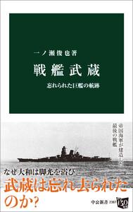 戦艦武蔵 忘れられた巨艦の航跡 電子書籍版