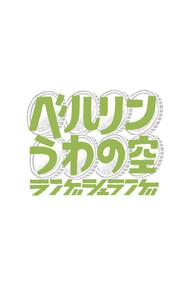 【無料連載】ベルリンうわの空 ランゲシュランゲ 第1話 プロローグ