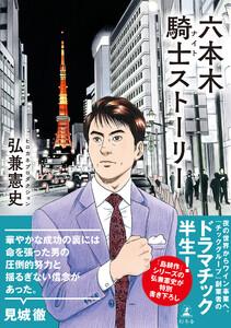 六本木騎士ストーリー 電子書籍版