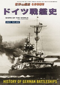 世界の艦船 増刊