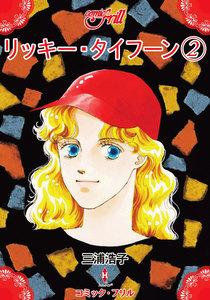 リッキー・タイフーン(コミック・フリル) 2巻