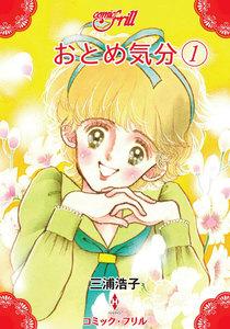 おとめ気分(コミック・フリル) (1) 電子書籍版