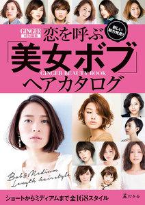 GINGER特別編集 恋を呼ぶ「美女ボブ」ヘアカタログ