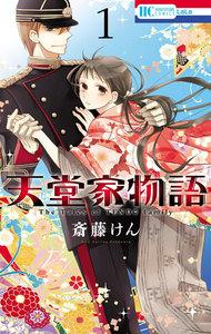 天堂家物語 (1) 電子書籍版