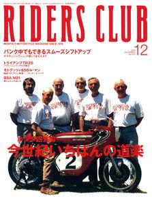 RIDERS CLUB 2000年12月号 No.320