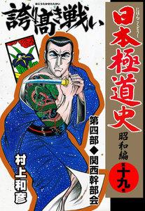 日本極道史~昭和編 19巻