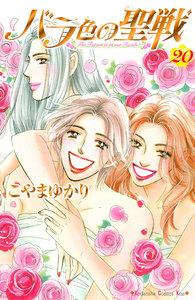 バラ色の聖戦 20巻