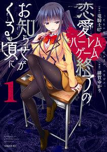 恋愛ハーレムゲーム終了のお知らせがくる頃に (1) 電子書籍版