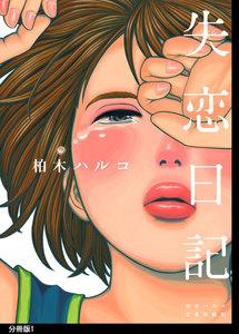 失恋日記 分冊版 (1) 電子書籍版