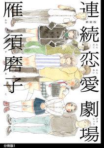 新装版 連続恋愛劇場 分冊版 1巻