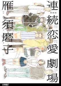 新装版 連続恋愛劇場 分冊版 7巻