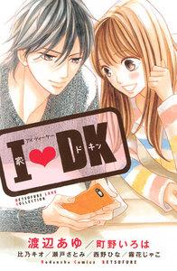 I・DK 電子書籍版