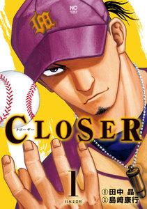 CLOSER~クローザー~ 1巻