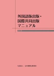 外国語版出版・国際共同出版マニュアル 第4版