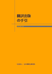 翻訳出版の手引 新訂第5版
