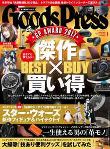 月刊GoodsPress(グッズプレス) 2018年1月号