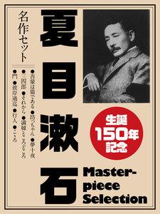 生誕150年記念 夏目漱石 名作セット