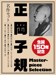 生誕150年記念 正岡子規 名作セット 電子書籍版