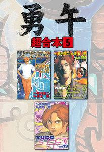 勇午 超合本版 5巻