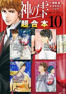 神の雫 超合本版 10巻
