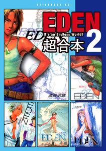 EDEN 超合本版 2巻