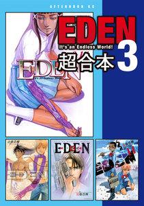 EDEN 超合本版 3巻