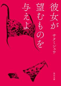 「SM青春小説」シリーズ